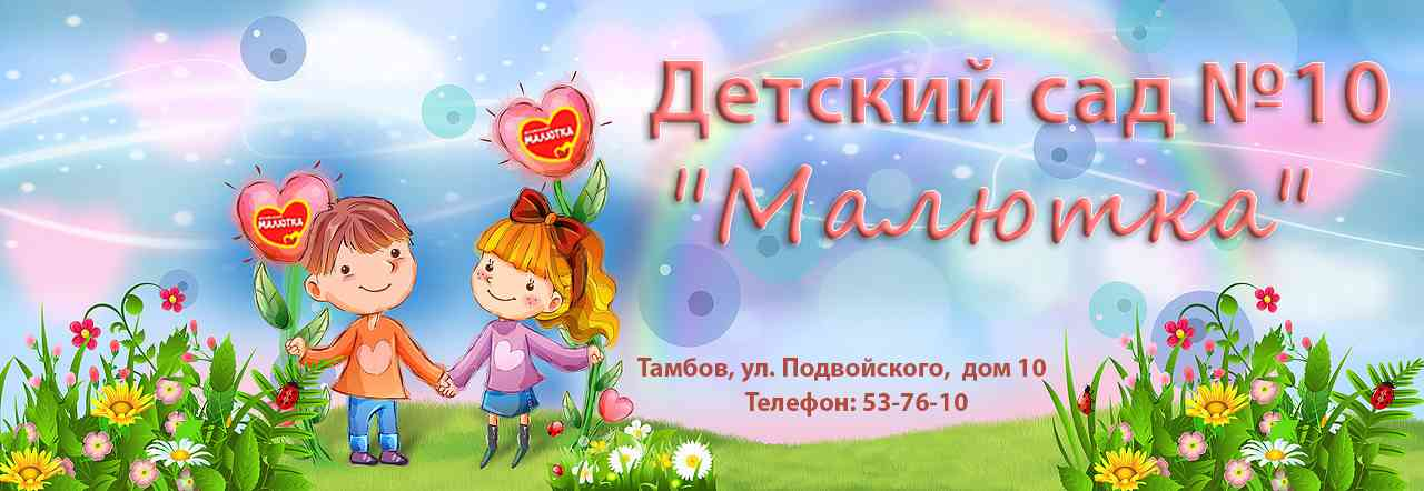 """""""Детский сад № 10 """"Малютка"""""""