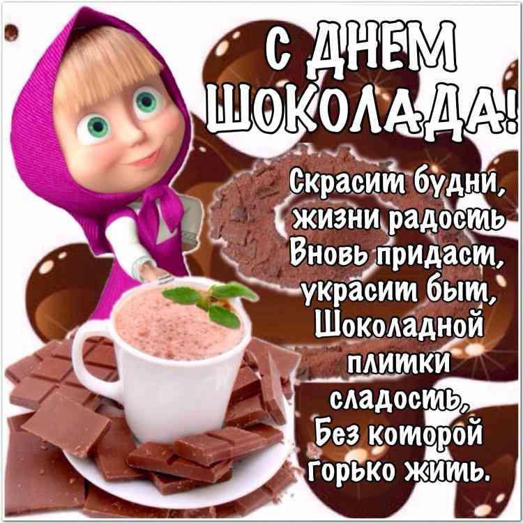 День рождения шоколада